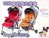 麗嬰兒童玩具館~capella卡培拉coni有機棉列列尊爵型豪華雙向秒縮車-S230