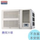 【禾聯冷氣】5-7坪 3.6KW 右吹變頻單冷窗機《HW-GL36》全機7年壓縮機10年保固
