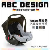 ✿蟲寶寶✿【德國ABC Design】德國手推車第一品牌 新生兒 汽車安全座椅-Risus 旗艦款 4色可選