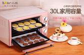 多功能電烤箱家用烘焙迷你全自動30升大容量220VLX 【全網最低價】