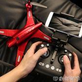 折疊無人機廣角高清航拍遙控飛機四軸飛行器便攜式男女孩生日玩具 igo 全館免運