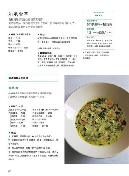 (二手書)輕鬆學做油漬常備菜 39種基礎配方*51種食譜變化