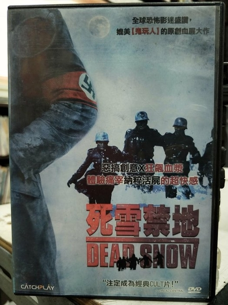 挖寶二手片-J05-075-正版DVD-電影【死雪禁地】-惡搞創意 狂飆血漿(直購價)