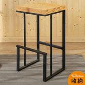 【澄境】工業風ㄇ字腳踏實木吧檯椅/高腳椅 復古風 休閒椅 洽談椅 餐桌椅 餐椅 YLB-AK1802