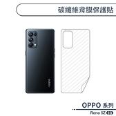 OPPO Reno 5Z 5G 碳纖維背膜保護貼 保護膜 手機背貼 手機背膜