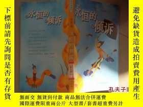 二手書博民逛書店永恆的傾訴罕見館藏7938 張曼娟著 北京十月文藝出版社 出版2
