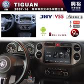 【JHY】2007~16年VW TIGUAN專用9吋螢幕V55系列安卓機*雙聲控+藍芽+導航+安卓*8核心4+32