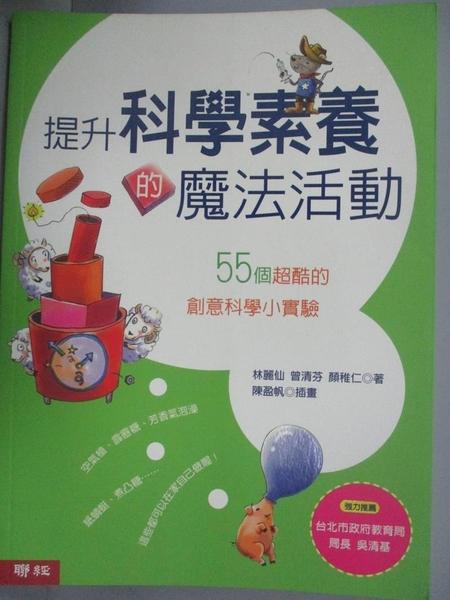【書寶二手書T2/少年童書_ZDM】提升科學素養的魔法活動_林麗仙、曾清芬、顏稚仁
