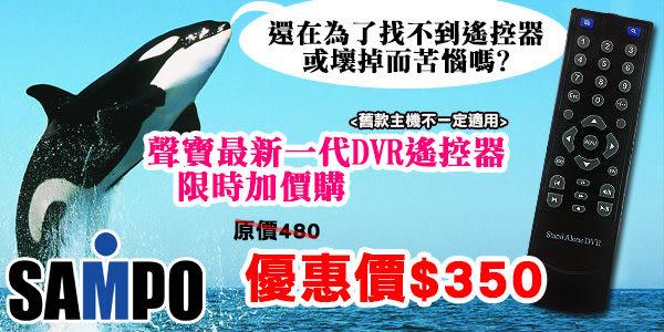 【台灣安防】監視器 聲寶DVR遙控器 SAMPO 主機 攝影機 鏡頭 監視器 監控器材 SR1