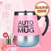 自動攪拌杯自動攪拌杯不銹鋼創意個性咖啡杯懶人水杯五谷粉蛋白粉電動磁化杯 伊蘿 99免運