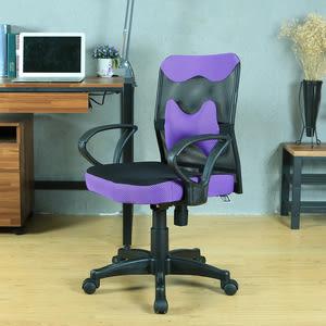 好室家居 蘿莉電腦椅辦公椅紫