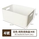 【4號】純色收納盒 日式收納盒 附蓋 收納箱 可疊加 收納盒 收納籃 收納