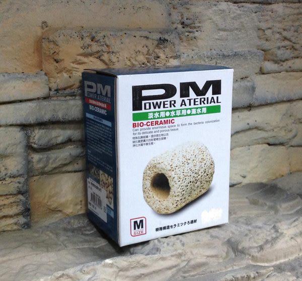 【西高地水族坊】ISTA代理 Power Material PM精密生物科技陶瓷環(M小顆粒)(1L)