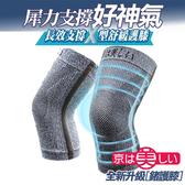 【京美】升級版[鍺護膝] 長效支撐X型舒緩護膝x1盒(2入)