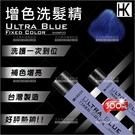 HAKEN護色增色洗髮精-300mL(02藍色)補色護理[56296]