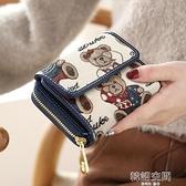 短夾 錢包女短款2021新款時尚韓版潮學生小清新女士可愛小錢包手拿零錢