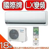 《全省含標準安裝》國際牌【CS-LX110BA2/CU-LX110BHA2】《變頻》+《冷暖》分離式冷氣