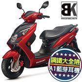 【買車抽液晶】SWISH 125 2019新色 汰舊加碼 送藍芽耳機 鋼鐵全險(UG125)台鈴機車