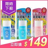 SHILLS 舒兒絲 很耐曬超清爽美白防曬乳(50ml) 3款可選 原價$179