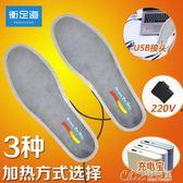 電暖鞋墊 衡足道USB鞋墊發熱保暖鞋墊電熱鞋墊電暖墊加熱墊男女 七色堇