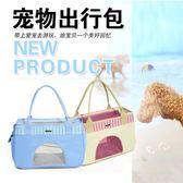 (交換禮物 創意)聖誕-貓包狗包小型犬透氣網格寵物包狗籠貓袋子外出便攜泰迪手提旅行箱