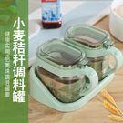 廚房用品味精佐料瓶家用玻璃收納調料盒子油鹽罐調味罐瓶組合套裝【快速出貨八折優惠】
