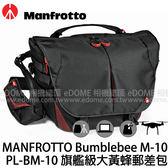MANFROTTO 曼富圖 Bumblebee M-10 PL 旗艦級大黃蜂郵差包 (0利率 免運 正成公司貨) MB PL-BM-10 側背相機包