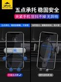 車載手機架汽車用重力支架卡扣式出風口車內支撐萬能通用導航支駕東川崎町