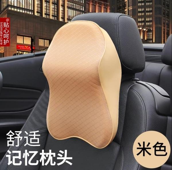 汽車頭枕護頸枕靠枕頸枕單個車用枕頭車枕車載車內用品座椅記憶棉【免運】