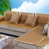 沙髮墊夏天涼席墊簡約現代冰絲防滑坐墊定做沙髮巾套罩全包蓋【寶貝開學季】