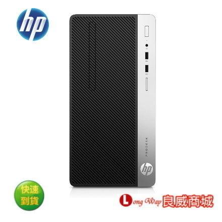 ▲加碼好禮送▼ HP ProDesk 400 G6 MT 8JP18PA 直立式商用電腦 ( i3-9100/8GB/256G+1TB/W10專業 )