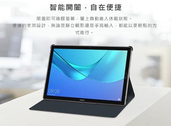 HUAWEI MediaPad M5 10.8吋原廠翻蓋書本式可立式皮套
