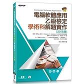 電腦軟體應用乙級檢定學術科解題實作(2018版)