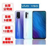 【福利品】VIVO Y50 8GB/128GB 6.53吋 原廠保固_原廠盒裝配件_贈玻璃貼+保護套