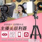 現貨LED攝影燈主播補光燈美顏嫩膚淘寶手機直播補光柔光燈攝影拍照燈打光燈自拍JD 4-13