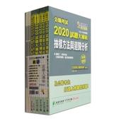 公職考試2020試題大補帖高考三級(統計)套書