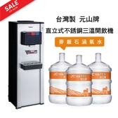 直立三溫不銹鋼飲水機+20桶麥飯石涵氧水(20公升)