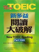 (二手書)New TOEIC新多益閱讀大破解Part5&6(試題本&解題本)