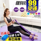 四管拉力器 拉力繩 腳踏拉力器 [送涼感巾] 加粗版 健腹繩 彈力帶 阻力 瑜珈 運動 仰臥起坐 健身