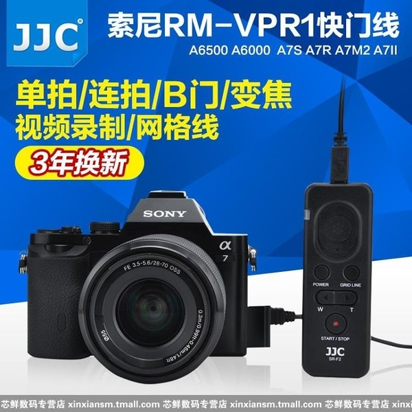 快門線 JJC索尼RM-VPR1快門線遙控器A6000 A6300 A7S A7R3 A7M3 A7R2 M2 RX100V M6 M5 M3 a7RIV RX10IV A6500 RX1R2
