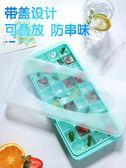 雪糕凍冰塊模具冰淇淋家用冰格速凍器膠神器 育心小賣館