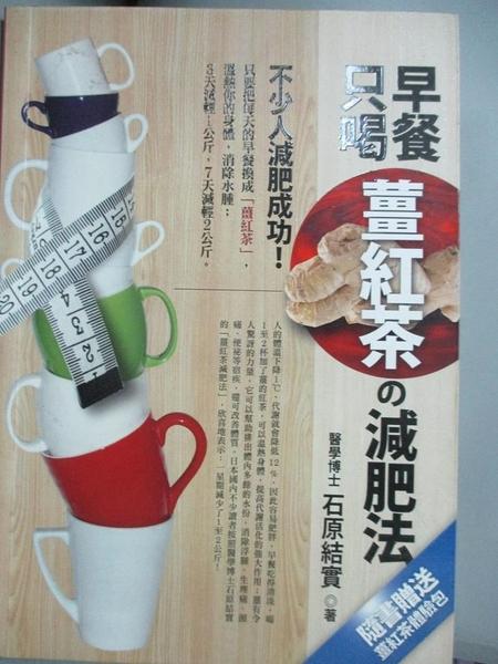 【書寶二手書T3/養生_IRE】早餐只喝薑紅茶的減肥法_石原結實