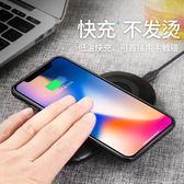 蘋果x無限充電器ipx無線8p手機8x快充iphone 8plus專用apple底座 玩趣3C