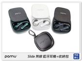 PaMu Slide 真無線 藍牙耳機+收納包 (8小時續航 防水等級IPX6 無線充電 低音加強 可觸控 雙耳通話 )