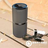 空氣清淨機 車載空氣凈化器負離子除甲醛異味煙霧霾USB接口汽車內用氧吧