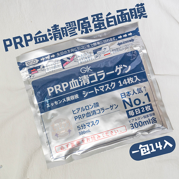 日本 Gik PRP 血清膠原蛋白面膜 300ml 14枚入 【MK003】醫美術後專用 亮白 美白 保濕