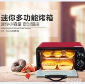 220V 電烤箱家用烘焙多功能全自動蛋糕迷你小型烤箱小烤箱正品10升  LN3187【甜心小妮童裝】