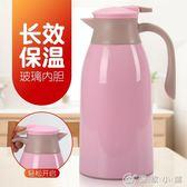 保溫壺熱水瓶家用暖壺大容量玻璃內膽開水壺保溫瓶保溫水壺熱水壺 優家小鋪