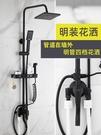 明裝淋浴花灑套裝黑色冷熱混水龍頭浴室增壓恒溫衛生間太空鋁家用 小山好物