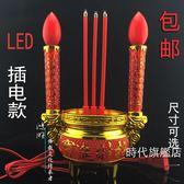 (一件免運)電子蠟燭插電led供佛蠟燭燈香爐套裝禮佛無煙電子財神蠟燭台香爐佛燈